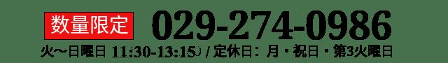 茨城県ひたちなか市木挽庵営業時間